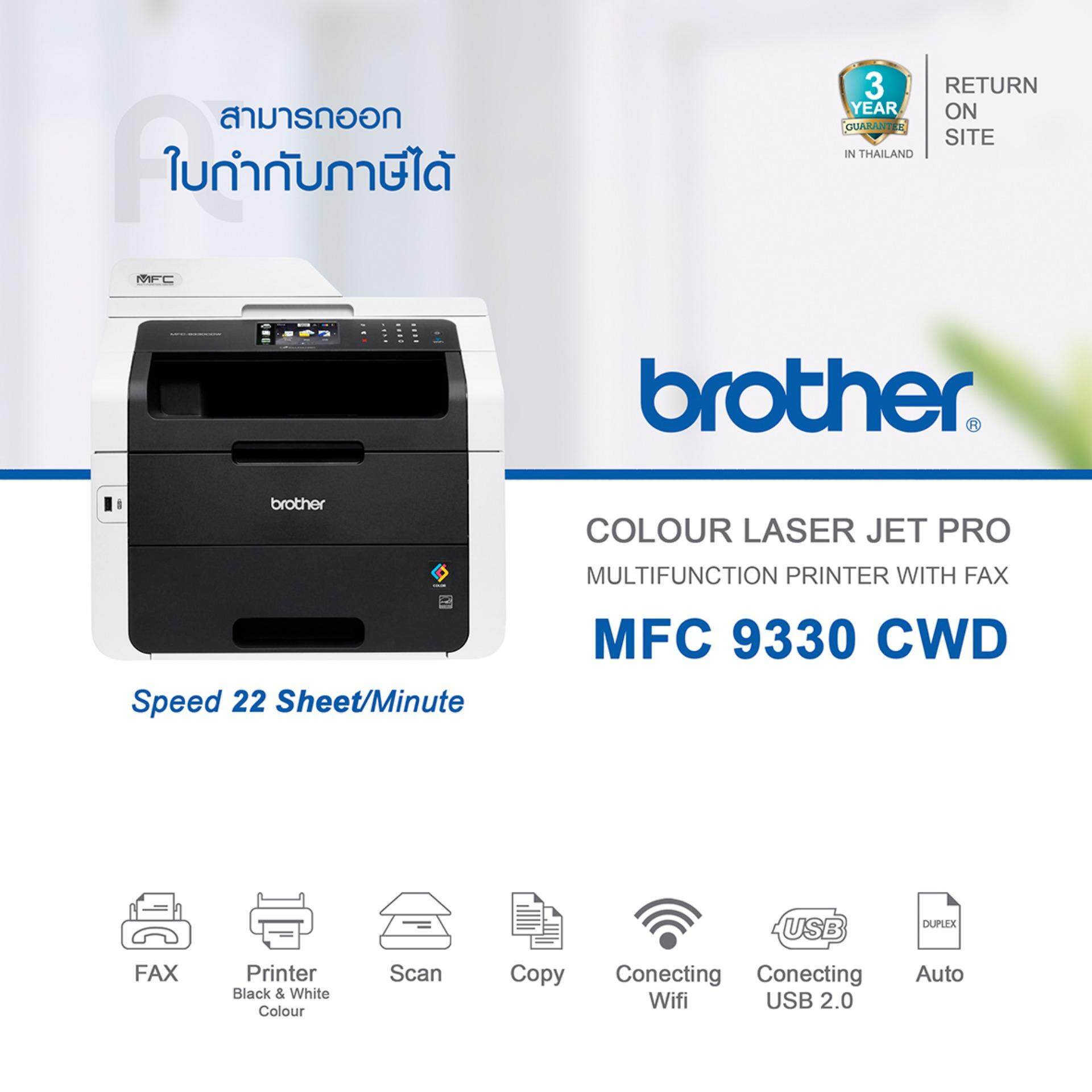 Brother รับประกัน 3 ปี Brother Mfc 9330Cdw Color Print Copy Scan Fax Wi Fi Direc Print เป็นต้นฉบับ