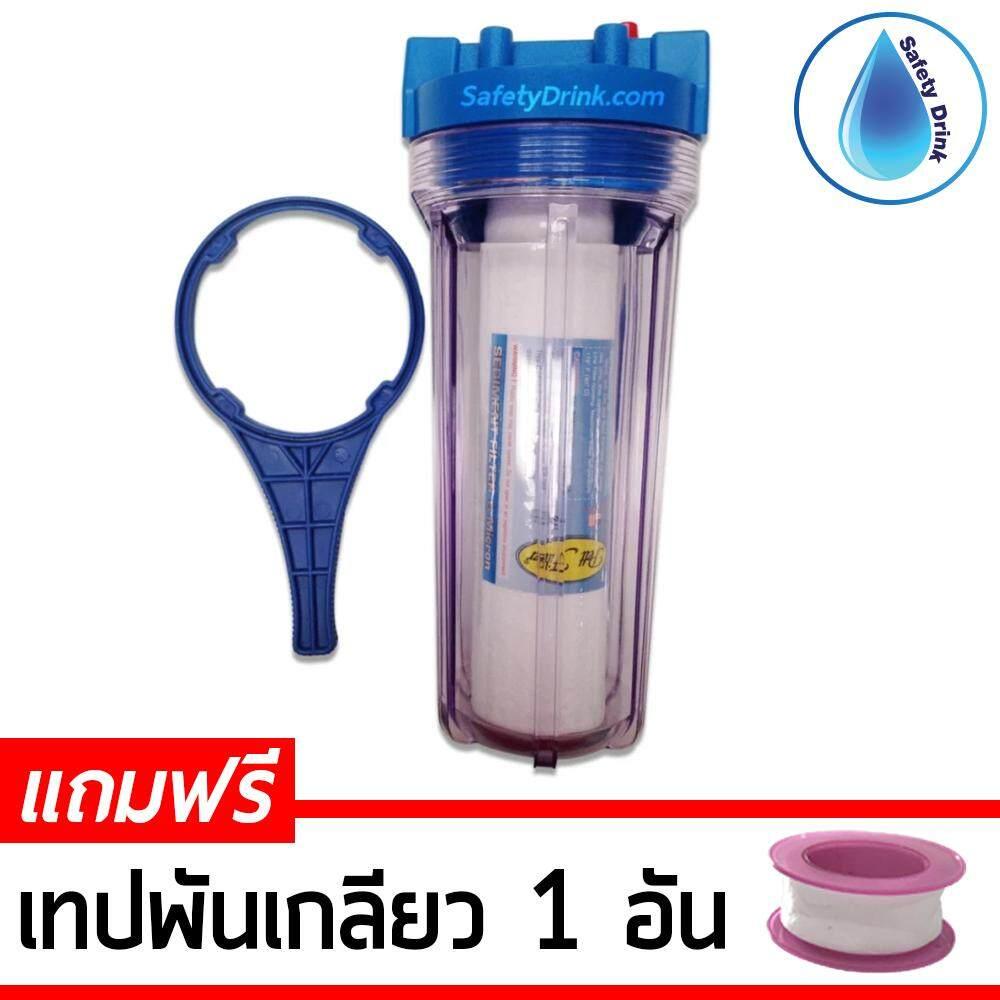 ซื้อ Safetydrink กระบอกกรองน้ำ 10 นิ้ว ใส 6 หุน Safetydrink ถูก