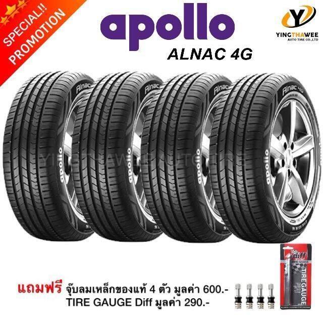 ซื้อ Apollo ยางรถยนต์ ขนาด 195 50R15 Alnac 4G จำนวน 4 เส้น แถมจุ๊บเหล็ก 4 ตัว เกจวัดลมยาง 1 ตัว