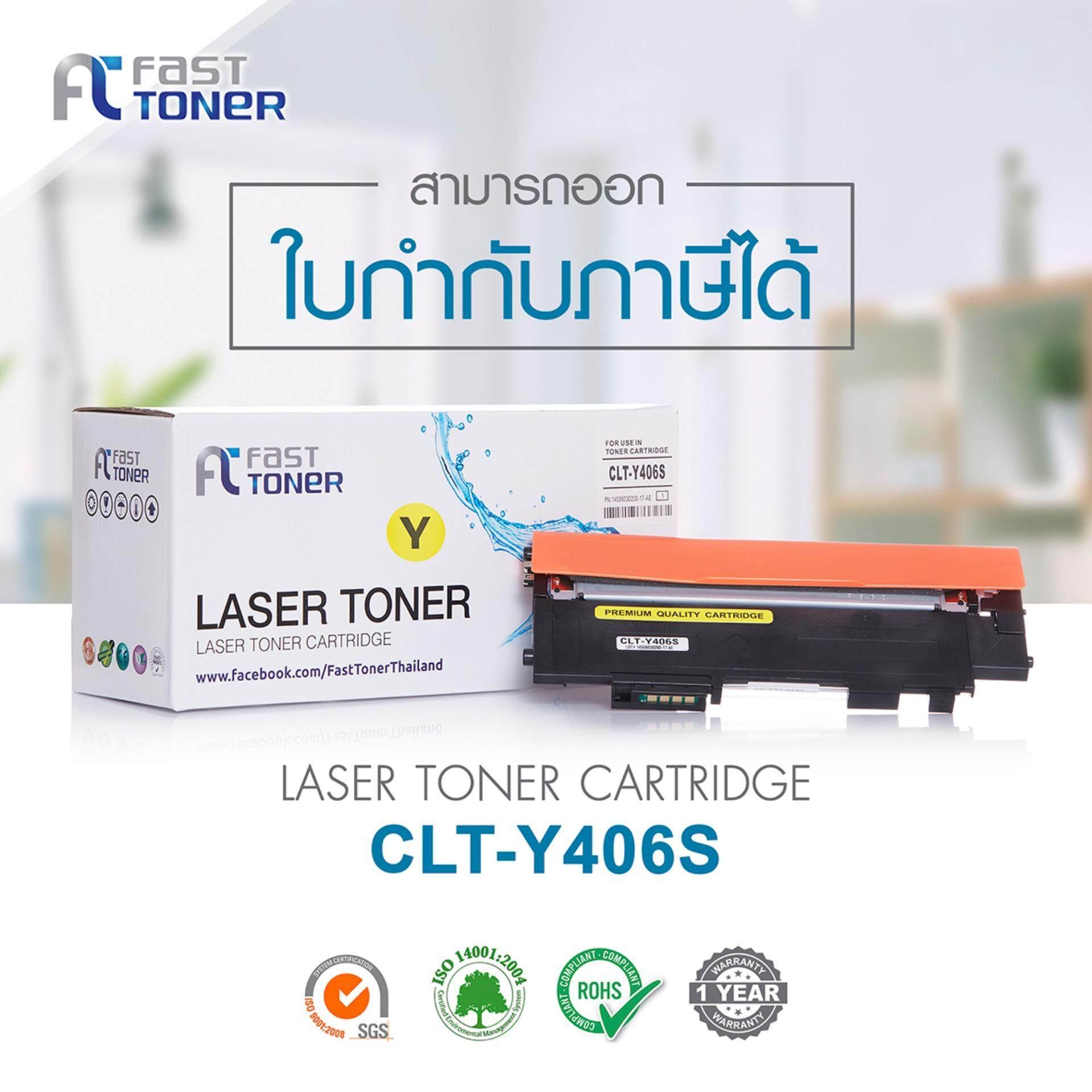 ขาย Fast Toner ตลับหมึกเลเซอร์ Samsung Clt Y406S สีเหลือง For Printer Sumsung Xpress Sl C460 C410 Clp 365 W Clx 3305 W Fn ใหม่