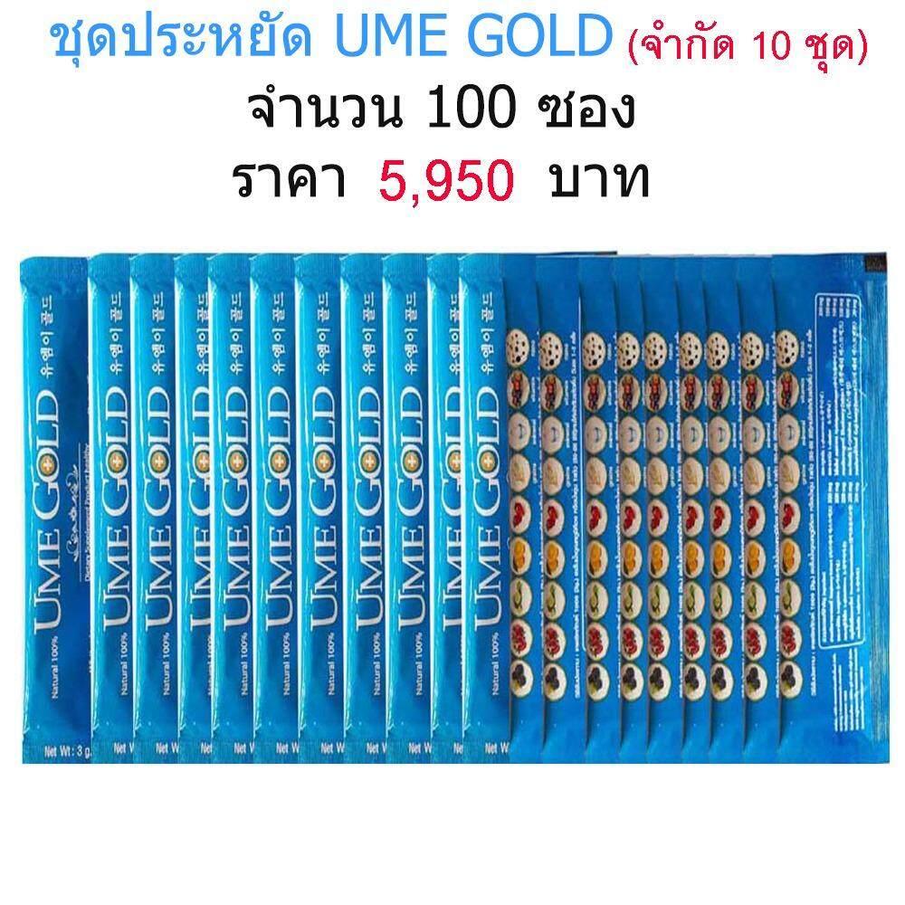 ราคา Ume Gold ชุดประหยัด จัดชุด 100 ซอง ขายถูก มีเพียง 10 ชุด รับประกันของแท้100 ใหม่