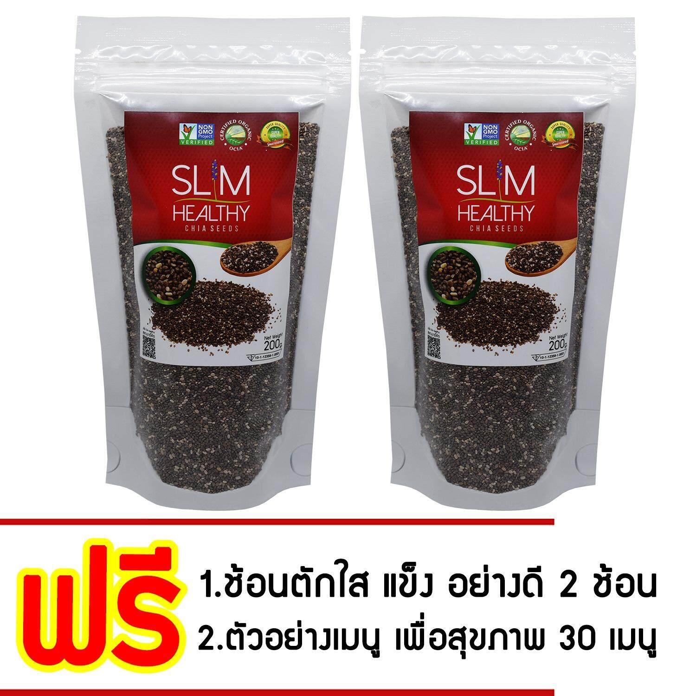 ส่วนลด Chia Seeds เมล็ดเชีย 200 กรัม X 2 ซอง Slim Healthy เมล็ดเจีย ออร์แกนิค Chia Seed Organic Chiaseed เมล็ดเซีย ลดน้ำหนัก ลดความอ้วน ควบคุมน้ำหนัก ลดความอยากอาหาร Slim Healthy ไทย