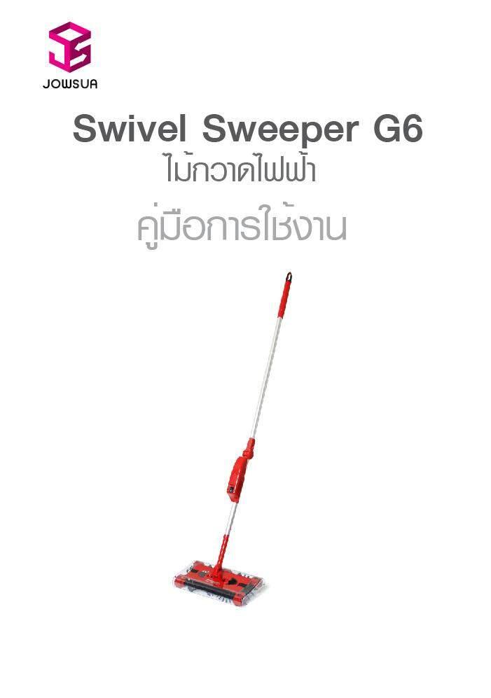 แบ่งหน้า คู่มือ ไม้กวาดไฟฟ้า Swivel Sweeper G6-04.jpg