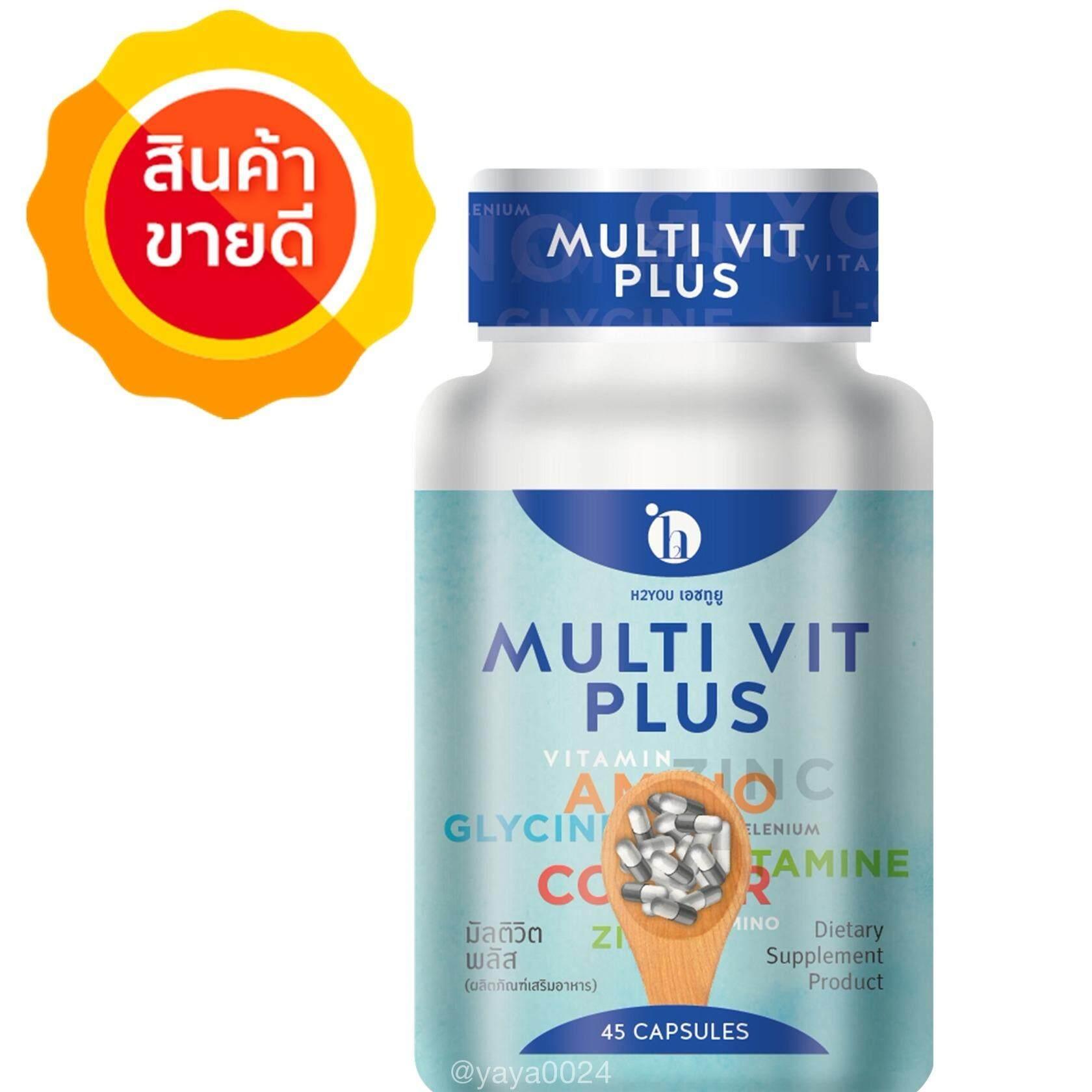 ซื้อ สูตรใหม่ H2You Multi Vit Plus มัลติวิตพลัส มัลติวิตามิน อาหารเสริมเพิ่มน้ำหนัก สูตรใหม่ ไม่ง่วงนอน X 1 กระปุก 45 แคปซูล