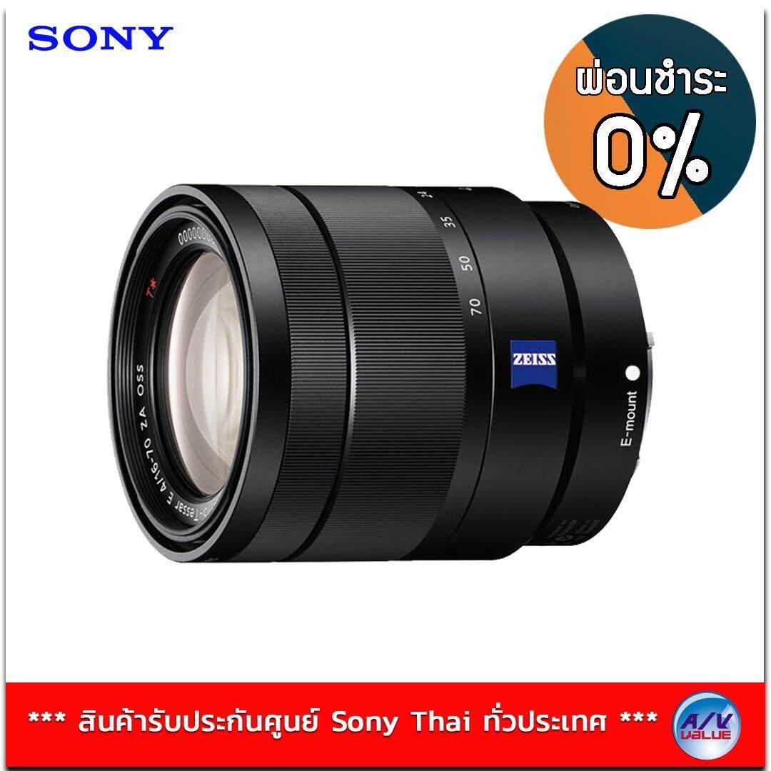 ราคา Sony E Mount Lens รุ่น Sel 16 70Z Carl Zeiss Black 10เดือน เป็นต้นฉบับ