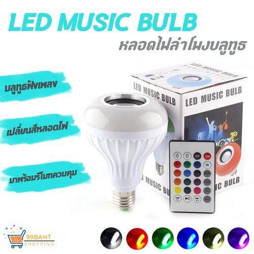 ขาย 99Baht Led Music Bulb ลำโพงหลอดไฟพร้อมรีโมทไร้สาย 99Baht เป็นต้นฉบับ