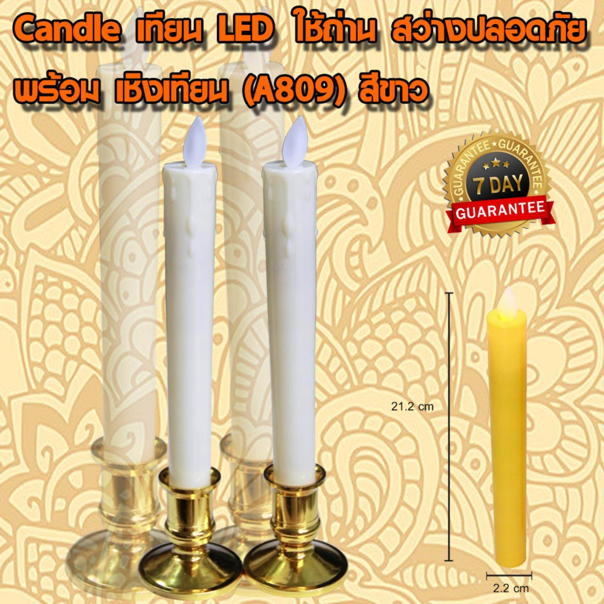 Imusic extra Candle เทียน LED ใช้ถ่าน สว่างปลอดภัย พร้อม เชิงเทียน (A809) สีขาว