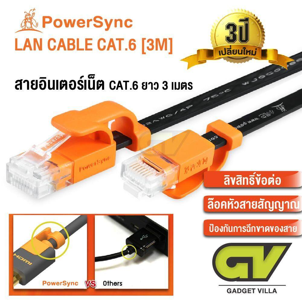 ซื้อ Powersync สายอินเตอร์เน็ต Cat 6 ยาว 3 เมตร Sftp 10Gbps Lan Cable Black ใน กรุงเทพมหานคร