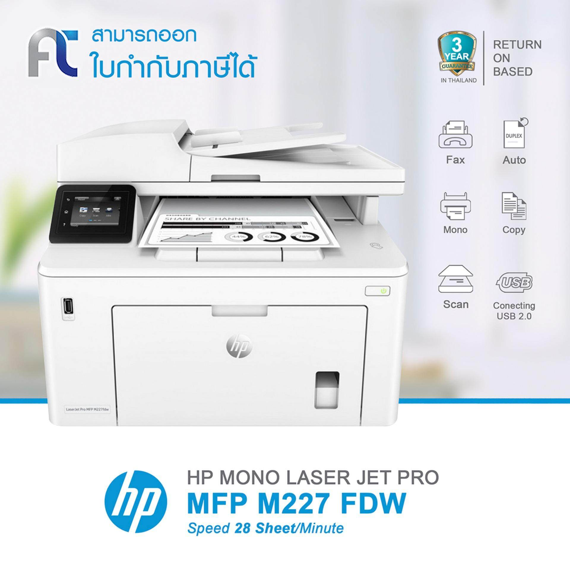 ขาย 3 Year Warranty Hp Laserjet Pro Mfp M227Fdw Print Copy Scan Fax Duplex Hp เป็นต้นฉบับ