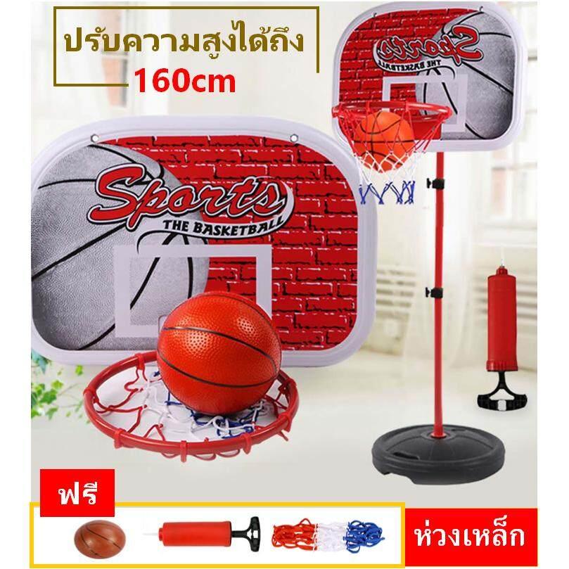 Basketball Stands set ชุดแป้นบาสตั้งพื้นเด็ก แถมฟรีลูกบอล+ที่สูบ ปรับความสูงได้ 160cm indoor/outdoor