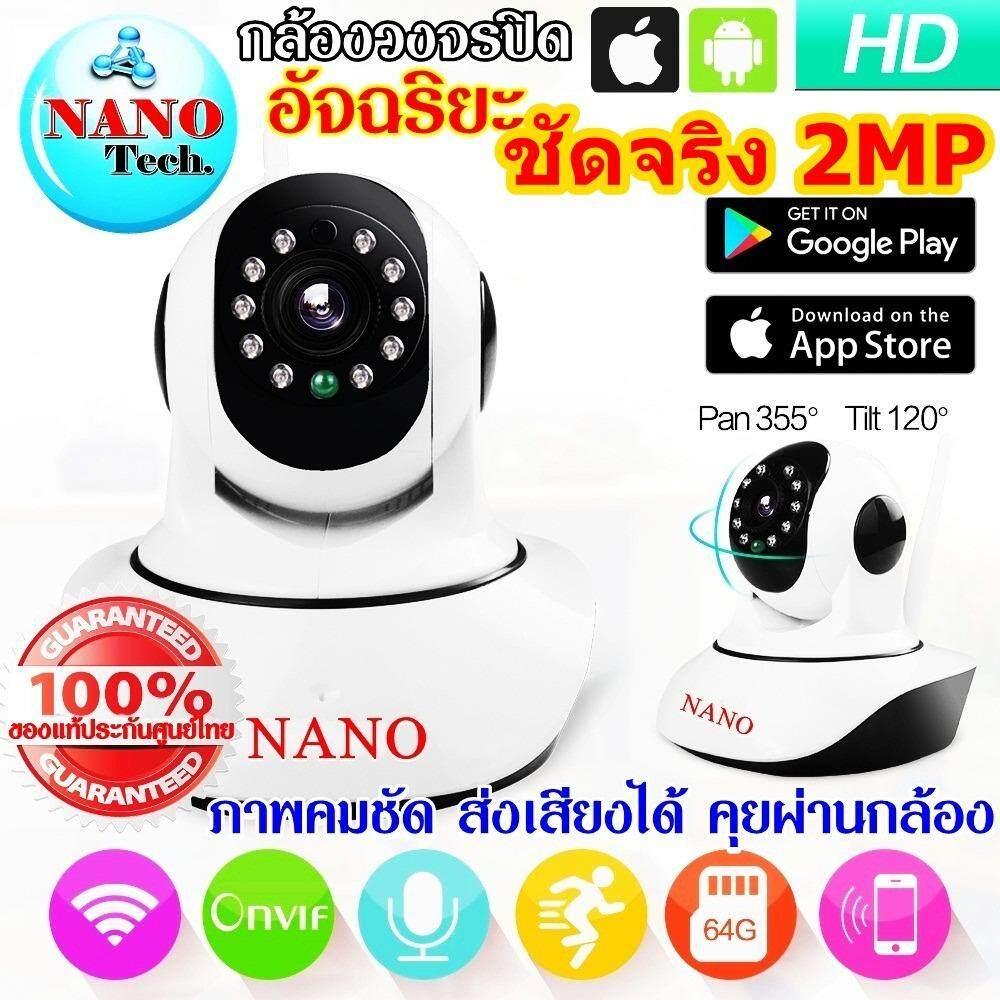 ซื้อ Nanotech กล้องวงจรปิด 1080P 2Mp Wireless Ip Camera Wifi Home Ip Camera Night Vision สีขาว White 32Gb ถูก