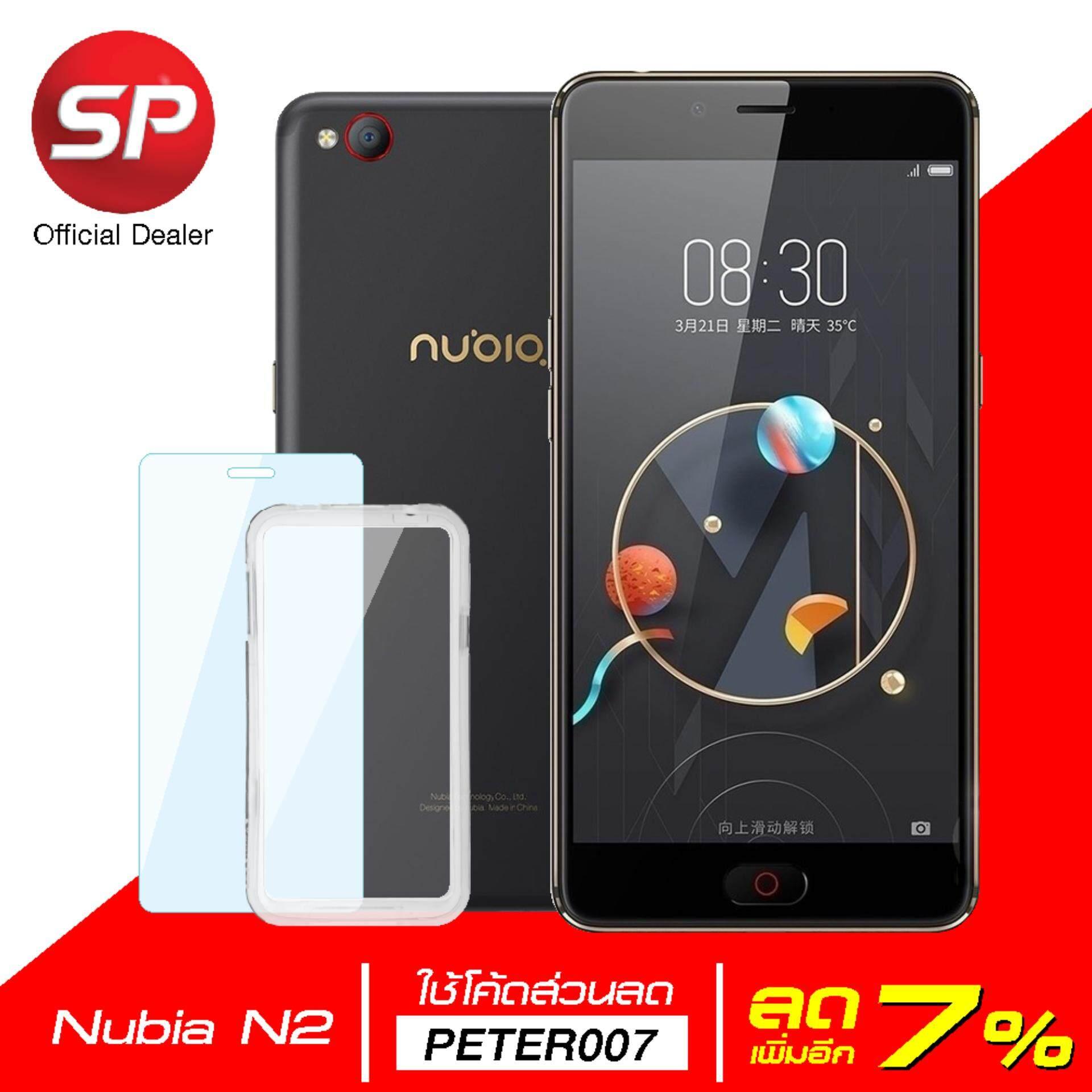 Nubia N2 (4/64GB) แถมฟรี!! เคสใส + ฟิล์มกันรอย (มูลค่า 490.-) รับประกันศูนย์ Nubia ประเทศไทย 1 ปี!!