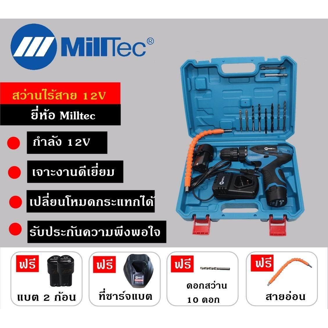 โปรโมชั่น Milltec สว่านแบต สว่านไร้สาย 12V สีฟ้า Milltec