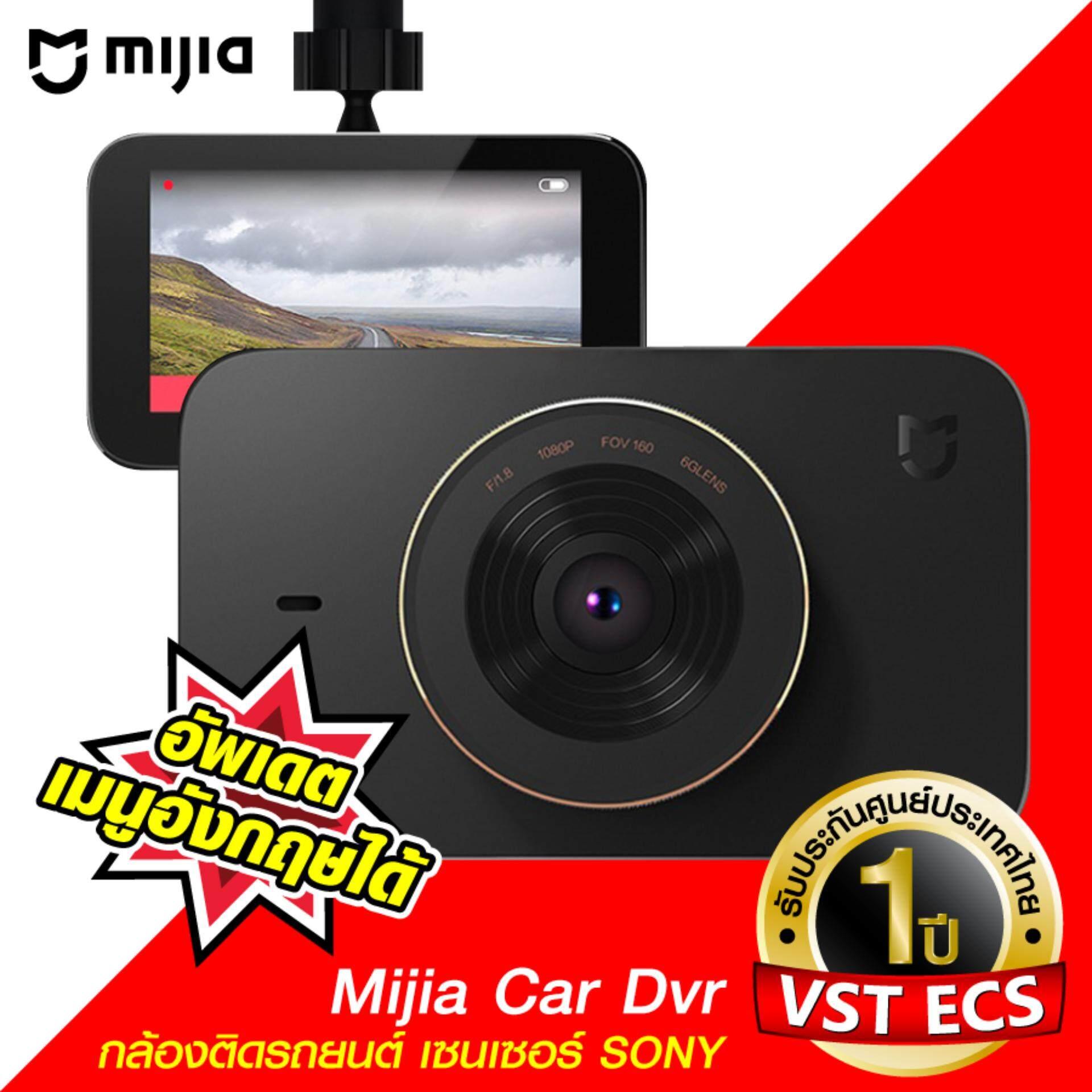 ราคา กล้องติดรถยนต์ Xiaomi Mijia Car Dvr มี Wifi เซนเซอร์ Sony Imx323 รับประกันศูนย์ไทย Vstecs 1 ปีเต็ม ใหม่ล่าสุด