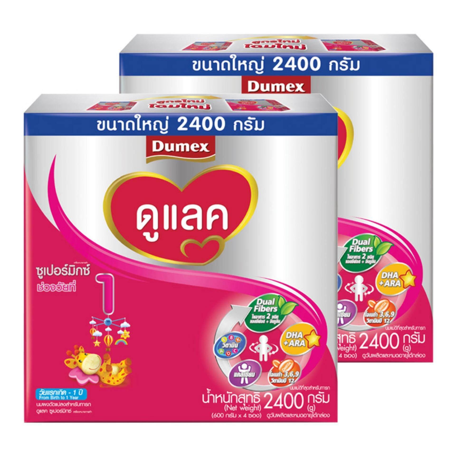 ราคา Dumex ดูเม็กซ์ นมผง ดูแลค ซูเปอร์มิกซ์ ช่วงวัยที่ 1 2400 กรัม แพ็ค 2 กล่อง ใหม่