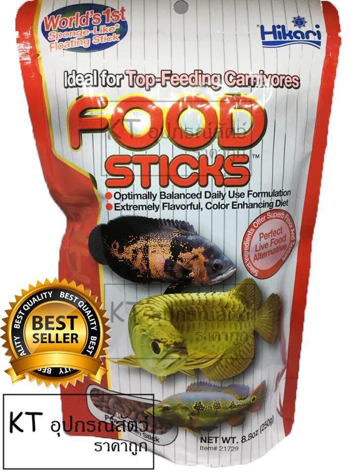 Hikari Tropical Food Sticks ฮิคาริ อาหารเม็ดสำหรับปลามังกร/อะโรวาน่า ชนิดเม็ดลอย 250g.
