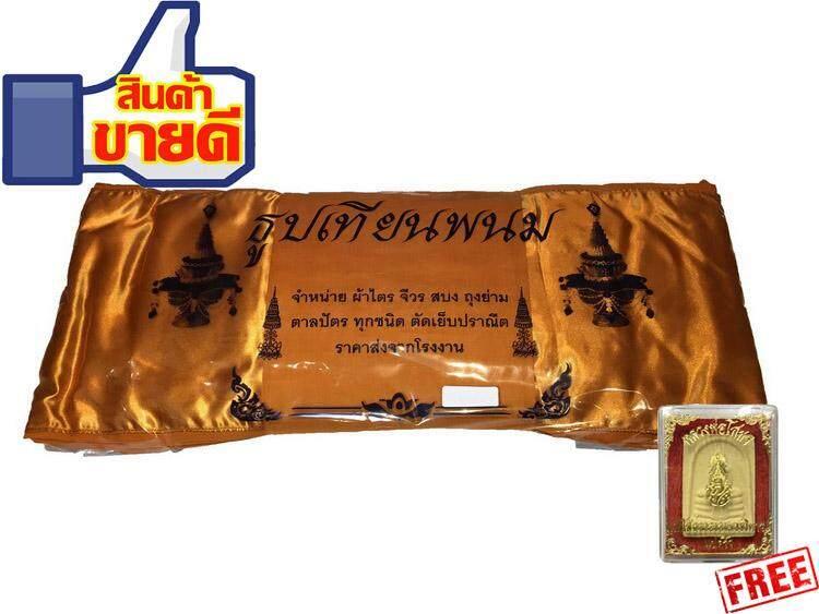 ขาย ผ้าไตร อาศัย ไตรจีวร ไตร สีพระราชทาน1 8 ผ้าโทเรคุณภาพเกรด A ผู้ค้าส่ง