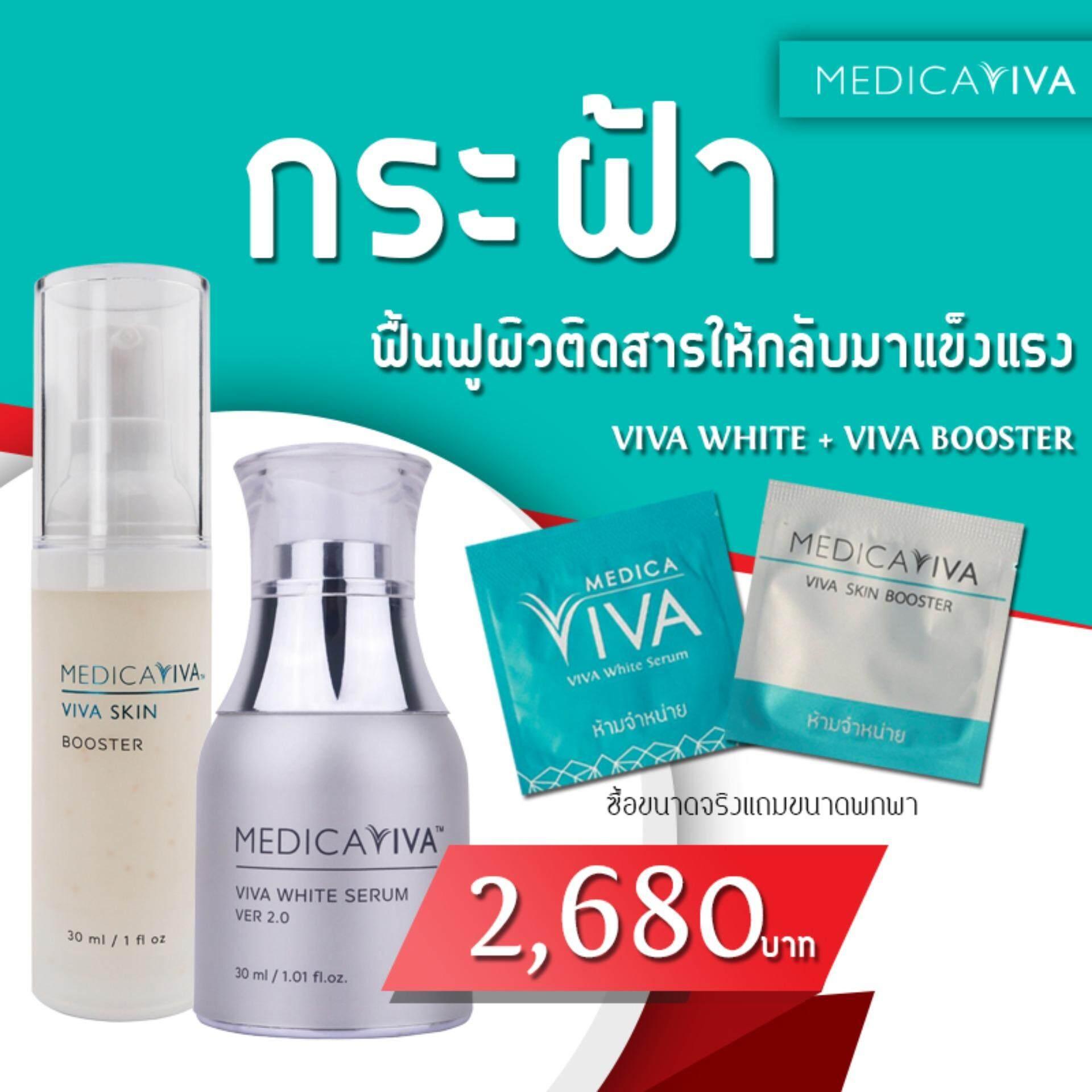 ซื้อ Medica Viva White Serum Version 2 30 Ml And Skin Booster 30 Ml เมดิก้า วิว่าเซรั่ม และ สกินบูสเตอร์ ครีมชุ่มชื้นวิว่า ออนไลน์ ถูก