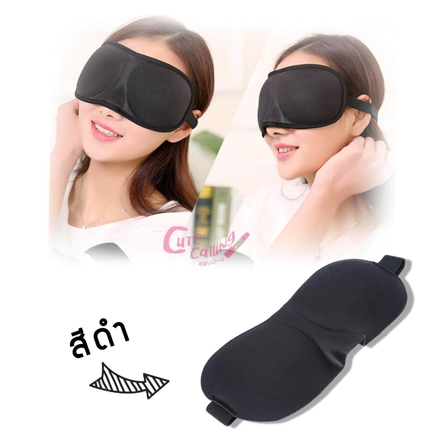 ขาย หน้ากากปิดตา ผ้าปิดตา 3 มิติ 3D หลับง่าย หลับสบายกว่าเดิม นุ่ม ใส่ง่าย สบายตา Cute Calling เป็นต้นฉบับ