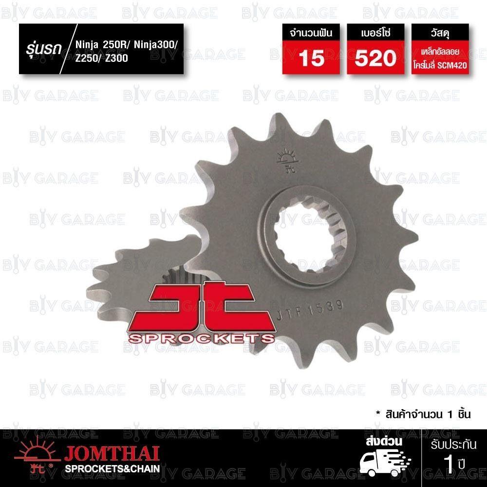 ขาย Jomthai สเตอร์หน้า 15 ฟัน ใช้สำหรับมอเตอร์ไซค์ Kawasaki Ninja250 Ninja300 Z250 Z300 Jtf1539 ถูก