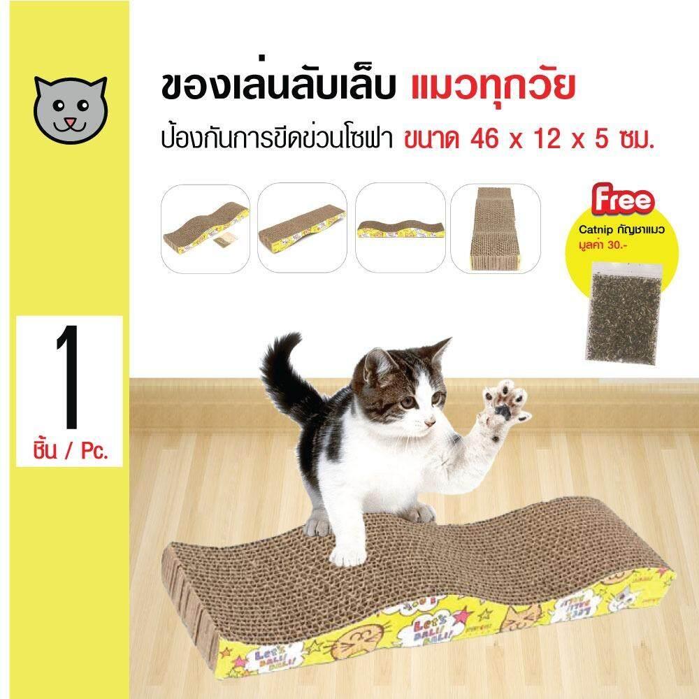 Cat Scratcher ของเล่นแมว ที่ลับเล็บแมว รูปคลื่นเล็ก สำหรับแมวทุกวัย ขนาด 46x12x5 ซม. ฟรี! Catnip กัญชาแมว