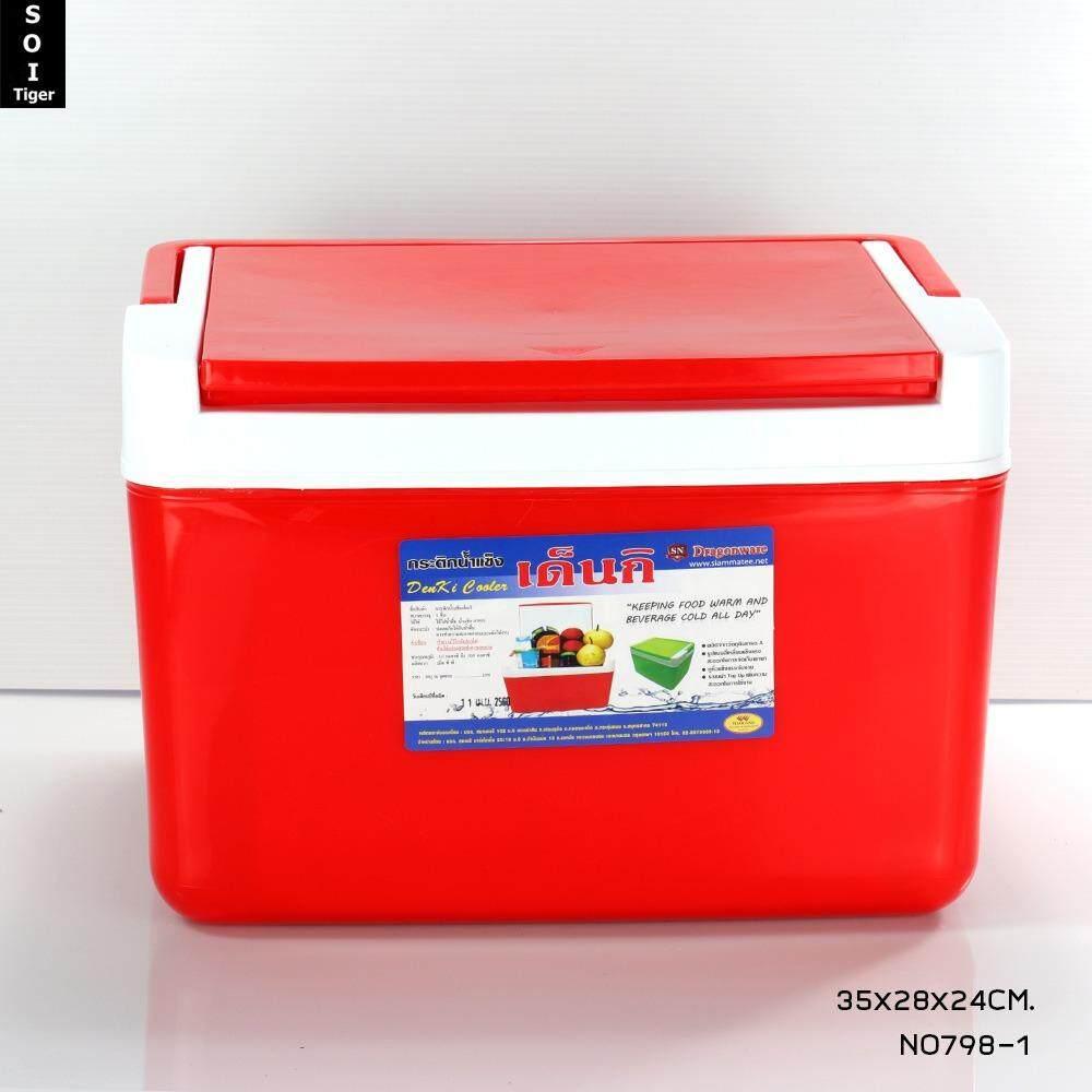 ซื้อ Denki Extra Cooler กระติกน้ำแข็ง ทรงเหลี่ยม ขนาดพกพา 798 1 Denki ออนไลน์