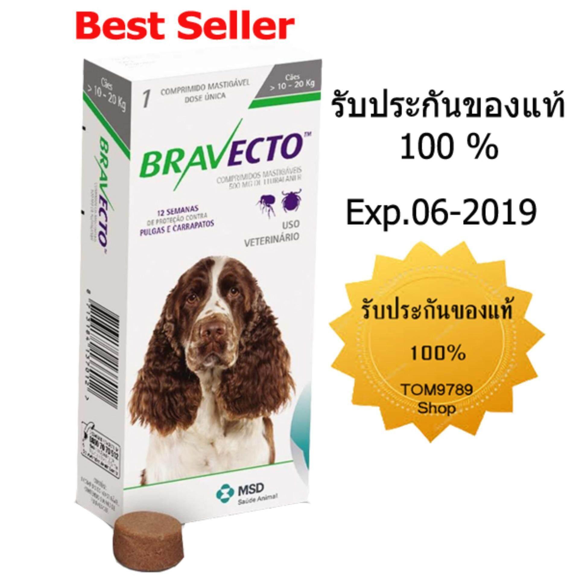 Bravecto บราเว็คโต้ ป้องกันและกำจัดเห็บ หมัดสำหรับสุนัข นน 10 20Kg เป็นต้นฉบับ