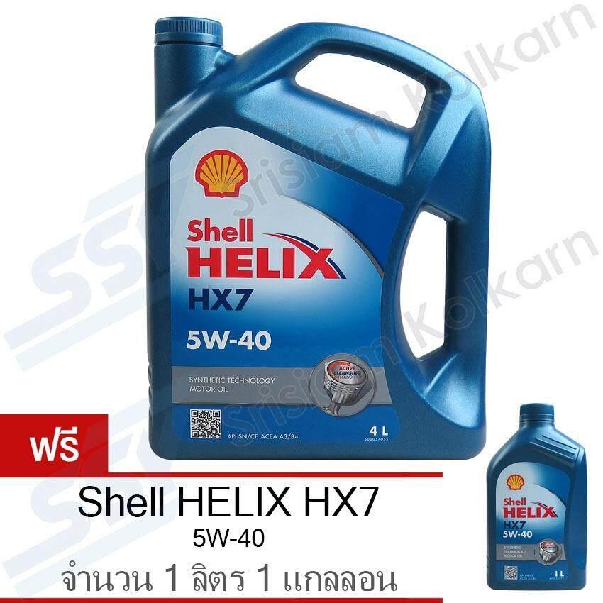 ราคา Shell น้ำมันเครื่อง Helix Hx7 5W 40 เบนซิน 4 ลิตร ฟรี 1 ลิตร ใน กรุงเทพมหานคร