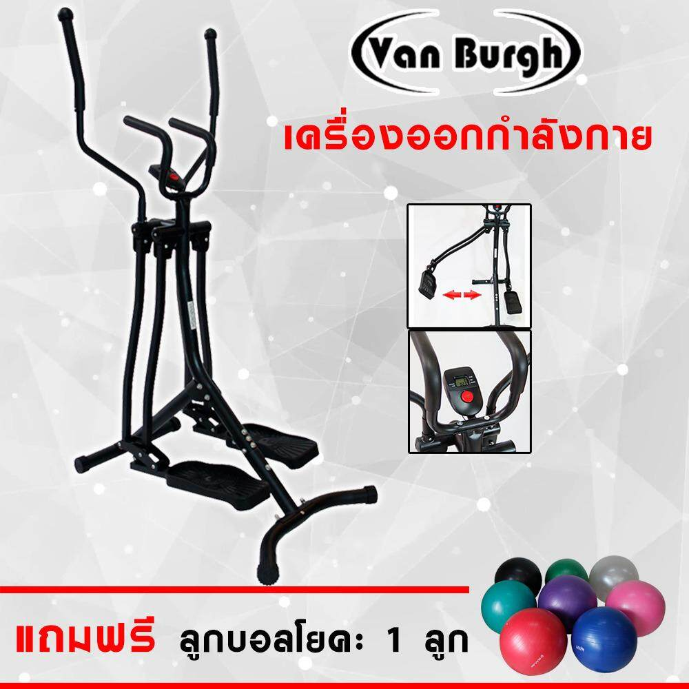 ซื้อ Van Burgh เครื่องออกกำลังกาย Air Walker Trainer อุปกรณ์สร้างกล้ามเนื้อ Hac001A 2 แถมฟรี ลูกบอลโยคะ 1 ลูก ถูก กรุงเทพมหานคร