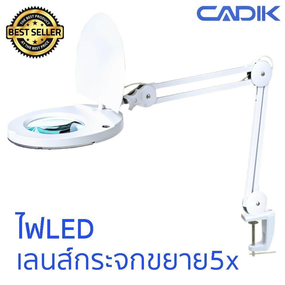 ราคา Cadik โคมไฟLedแว่นขยาย 5X เลนส์กระจก แบบหนีบโต๊ะ รุ่น Sm 50 5 เป็นต้นฉบับ