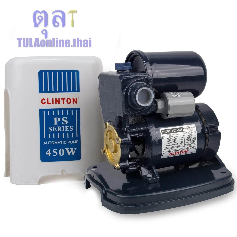 ขาย ปั๊มน้ำอัตโนมัติ 450วัตต์ Clinton Ps 450A ใน กรุงเทพมหานคร