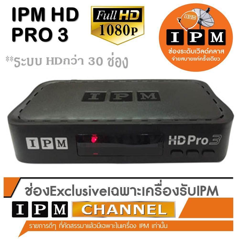 ขาย Ipm กล่องรับสัญญาณดาวเทียม รุ่น Ipm Hd Pro3 รองรับ Thaicom C Ku Black ถูก