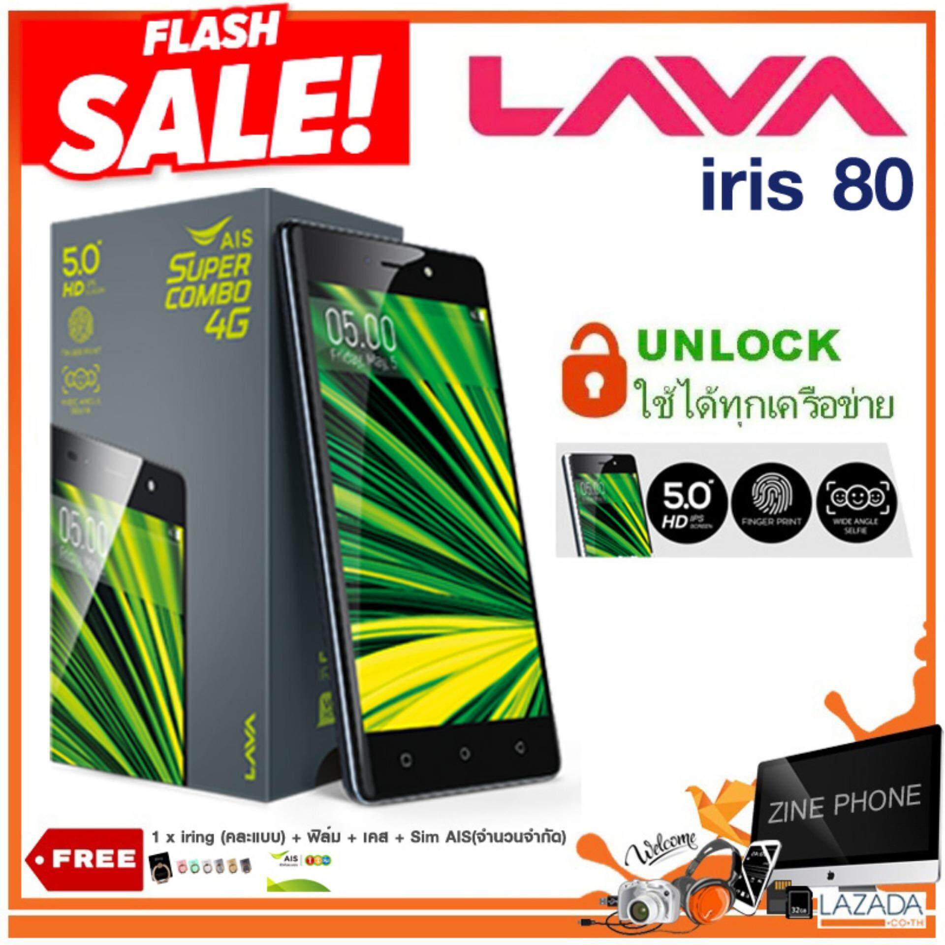 โปรโมชั่น มือถือ Ais Lava Iris 80 4G จอ Hd 5 นิ้ว Unlock ใช้ได้ทุกเครือข่าย สแกนลายนิ้วมือได้ สีดำ ใช้ได้ 2 Sim มือถือราคาถูก By Zine Phone สั่งปุ๊ป แพคปั๊บ ใส่ใจคุณภาพ ถูก