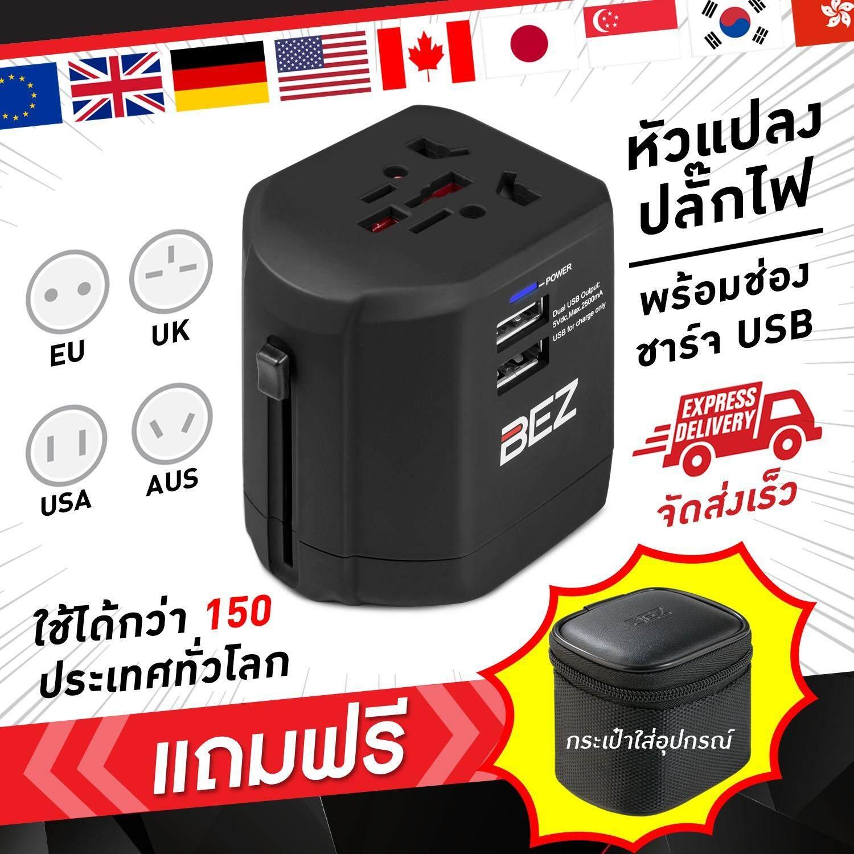 ราคา หัวปลั๊ก หัวแปลงปลั๊กไฟ พร้อม Usb 2 ช่อง Universal Plug Travel Adapter สำหรับเสียบชาร์จแบตมือถือ หัวปลั๊กเกาหลี หัวปลั๊กยุโรป อุปกรณ์เดินทาง สำหรับการเดินทางไปต่างประเทศ เกาหลี ญี่ปุ่น อังกฤษ อเมริกา ยุโรป Ad Ua2U Bez®