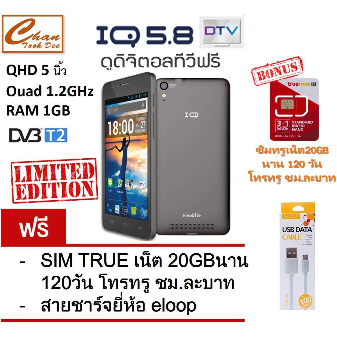 i-mobile IQ 5.8 DTV (BLACK) ฟรี สายชาร์จ ยี่ห้อ eloop + ซิมทรูเน็ต20GB นาน 120 วัน โทรทรู ชม.ละบาท