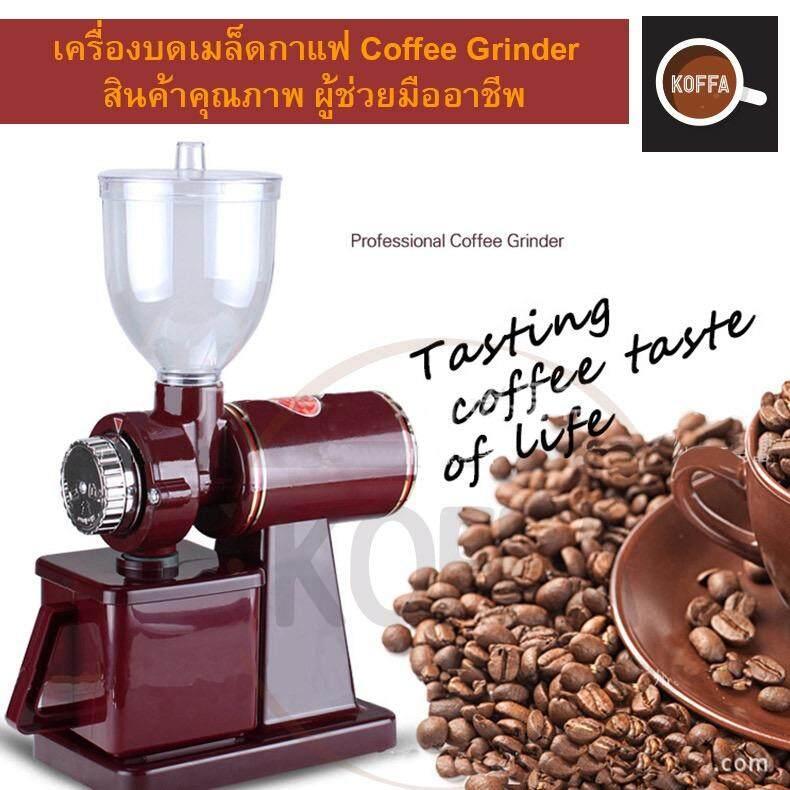 ขาย Dbr เครื่องบด กาแฟ เครื่องบดเมล็ดกาแฟ เครื่องทำกาแฟ เครื่องเตรียมเมล็ดกาแฟ อเนกประสงค์ รุ่น Cf 3000 L ใน ปทุมธานี