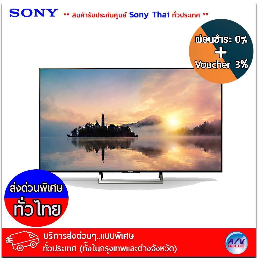 ซื้อ Sony Bravia รุ่น Kd 55X7000E ขนาด 55 นิ้ว Led Tv Internet Tv 4K Hdr บริการส่งด่วนแบบพิเศษ ทั่วประเทศ ทั้งในกรุงเทพและต่างจังหวัด ถูก