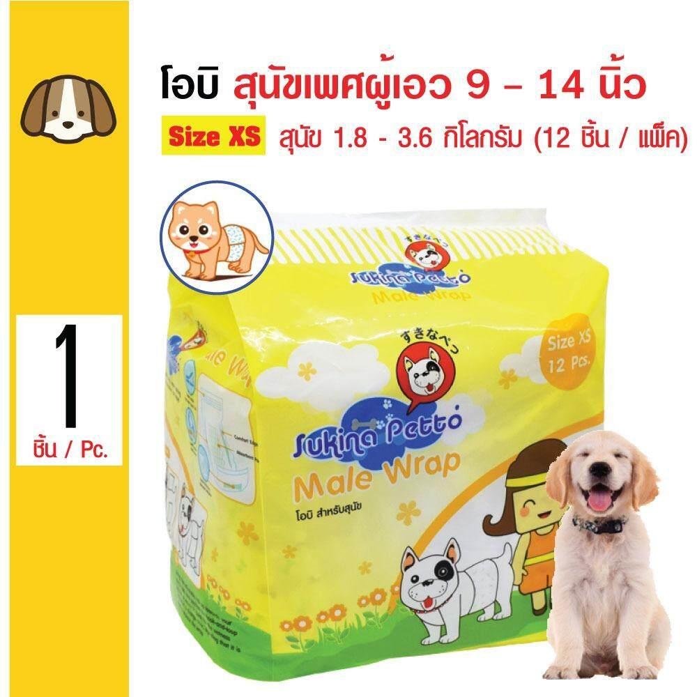 Sukina Petto โอบิผ้าอ้อม โอบิรัดเอว สวมใส่ง่าย เก็บน้ำได้ดี Size XS สุนัขเอว 9-14 นิ้ว. สำหรับสุนัขเพศผู้น้ำหนัก 1.8-3.6 กิโลกรัม (12 ชิ้น/ แพ็ค)