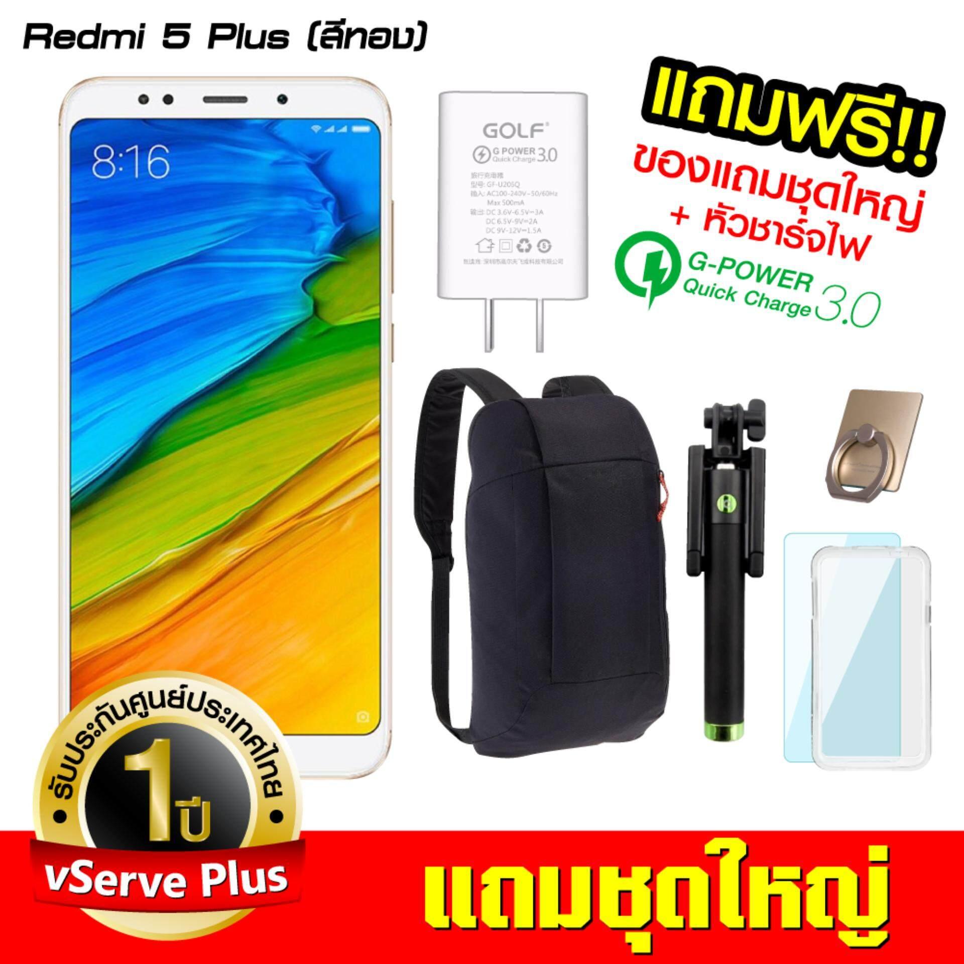 ส่วนลด Xiaomi Redmi 5 Plus 3 32Gb ฟรี ของแถมชุดใหญ่จัมโบ้เซ็ท รับประกันศูนย์ไทย 1 ปีเต็ม กรุงเทพมหานคร