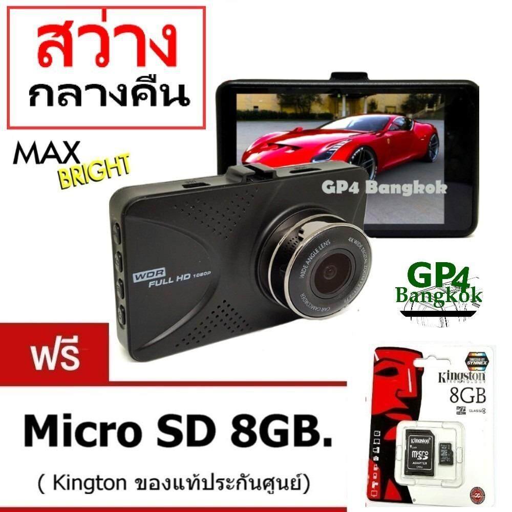 ซื้อ Fhd กล้องติดรถยนต์ Wdr Hdr ทำงานร่วมกัน2ระบบ หน้าจอใหญ่ 3 2นิ้ว ดูเต็มตา สะใจ Parking Monitor บอดี้โลหะ รุ่น Max Bright สว่างกลางคืน Black ฟรี Memory Card 8 Gb Thailand