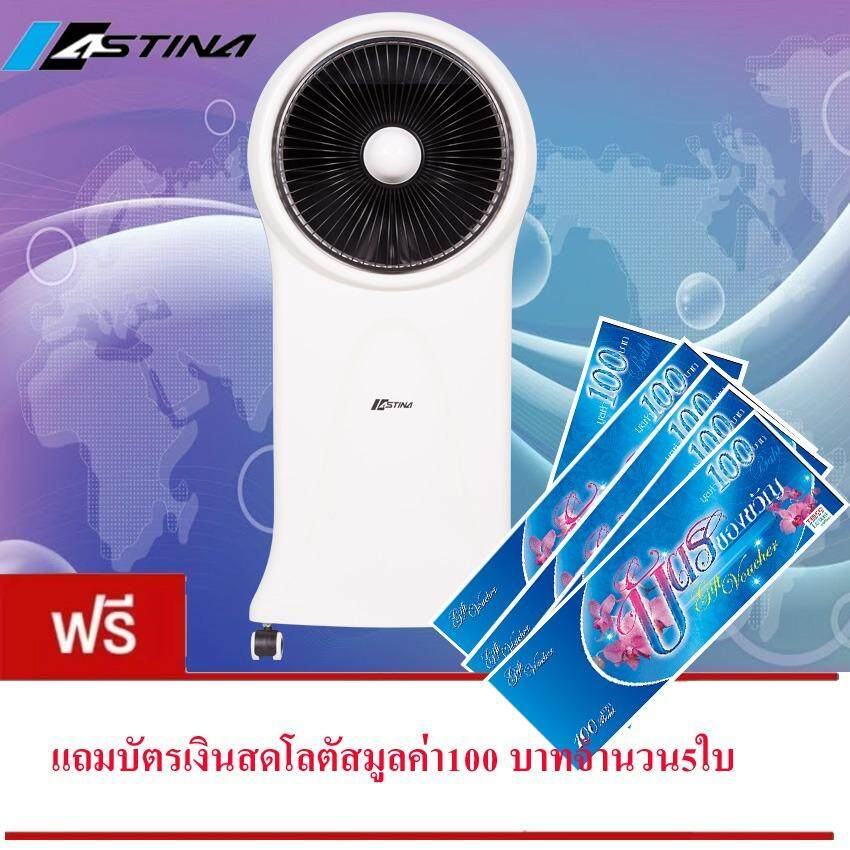 Astina พัดลมไอเย็น รุ่น AC016 W แถมบัตรโลตัสมูลค่า500 บาท