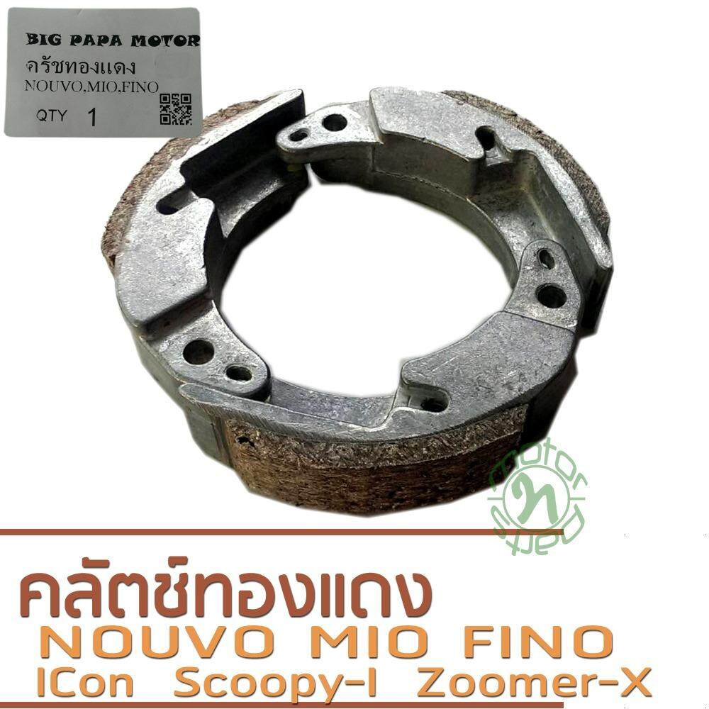 Big PaPa ครัชทองแดง 1 ชุด สำหรับ NOUVOMIO(110-115)FINOIconScoopy-IZoomer-X