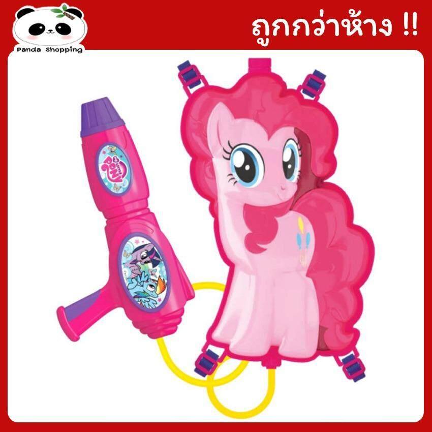 ปืนฉีดน้ำ เป้การ์ตูน ยิงไกล 4 เมตร - My Little Pony ลิขสิทธิ์แท้