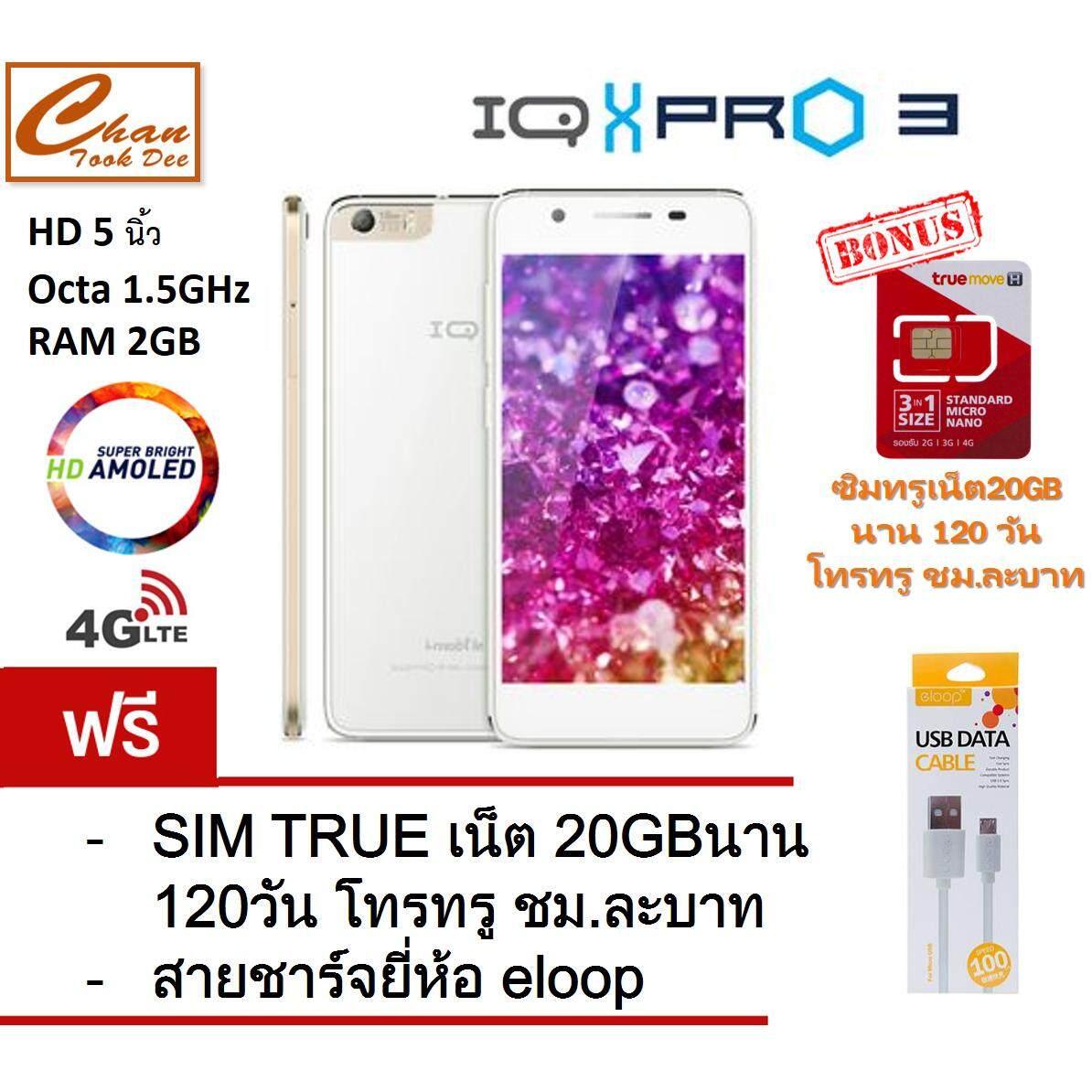 ราคา ราคาถูกที่สุด I Mobile Iq X Pro3 Super Brighr Amoled Hd 5 นิ้ว 4Glte Gold ประกันศูนย์ ฟรี สายชาร์จ ยี่ห้อ Eloop ซิมทรูเน็ต20Gb นาน 120 วัน โทรทรู ชม ละบาท