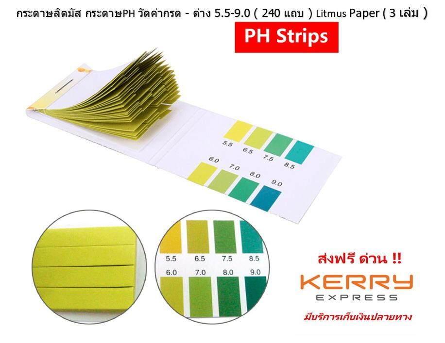 ( 3 เล่ม ) กระดาษลิตมัส กระดาษPH วัดค่ากรด - ด่าง 5.5-9.0 ( 240 แถบ ) Litmus Paper