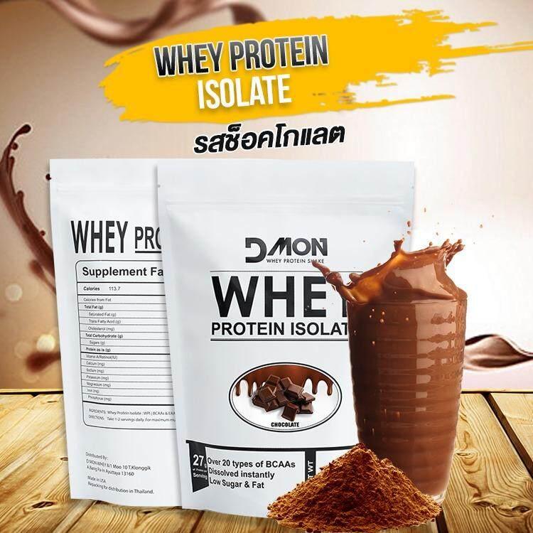 ราคา Dmon Whey Protein Isolate Chocolate 500G 1 1 Lbs เวย์โปรตีน ไอโซเลท ช็อคโกแลต ขนาด 500กรัม 1 1 ปอนด์ ใหม่