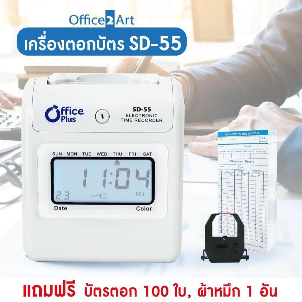 เครื่องตอกบัตร เครื่องบันทึกเวลา OfficePlus รุ่น SD-55 แถมฟรี บัตรตอก 100 ใบ+ผ้าหมึกเครื่องตอกบัตร 1 กล่อง