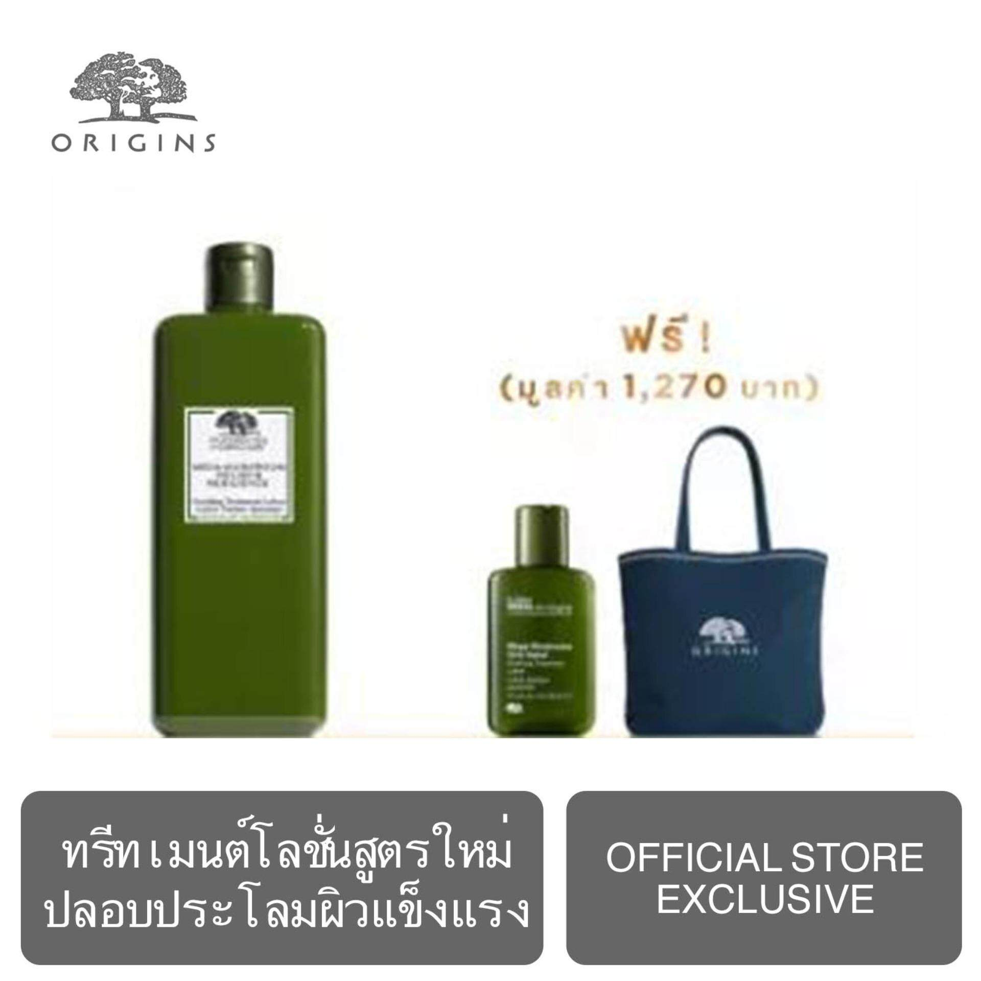 ขาย Origins Dr Andrew Weil For Origins™ Mega Mushroom Relief And Resilience Soothing Treatment Lotion 200Ml 6 7Floz ถูก ใน สมุทรปราการ