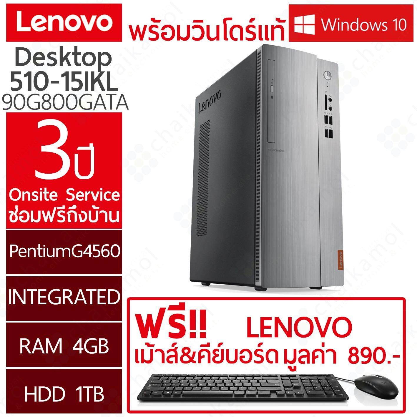 ขาย ซื้อ Lenovo Pc Ideacenter Ic510 15Ikl 90G800Gata Pentium G4560 4G 1T 3Y Onsite