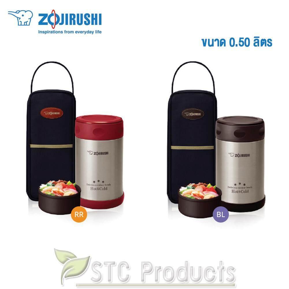 Zojirushi Food Jars / กระติกอาหารสุญญากาศเก็บความร้อน / เย็น 0.5 ลิตร รุ่น SW-EXE50